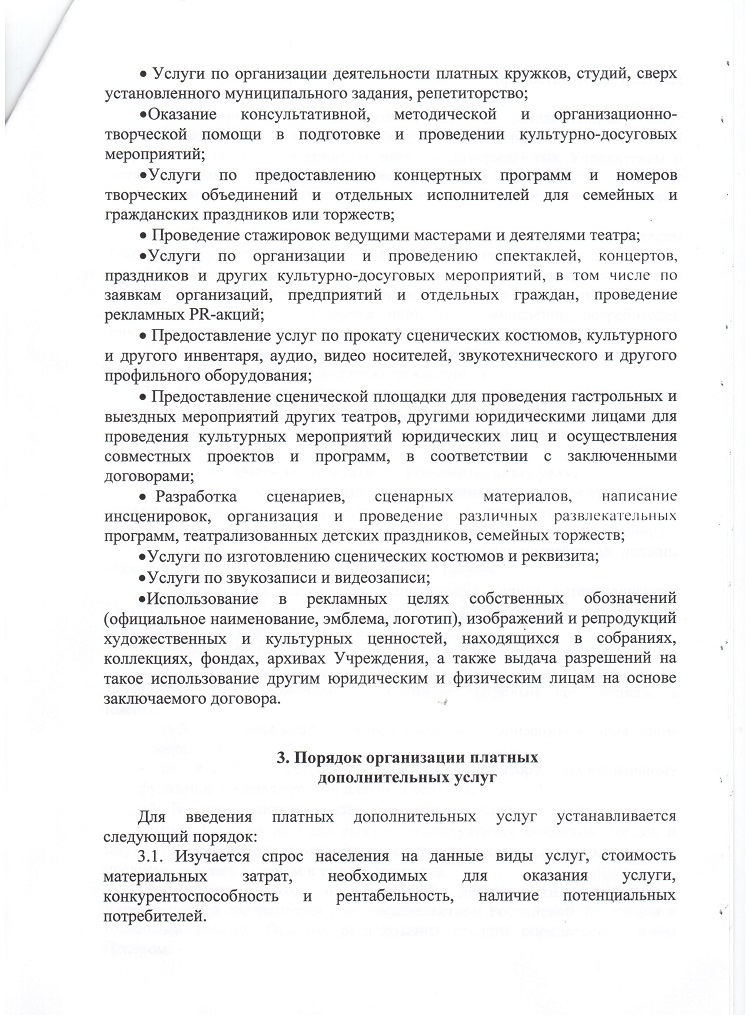 polozhenie2
