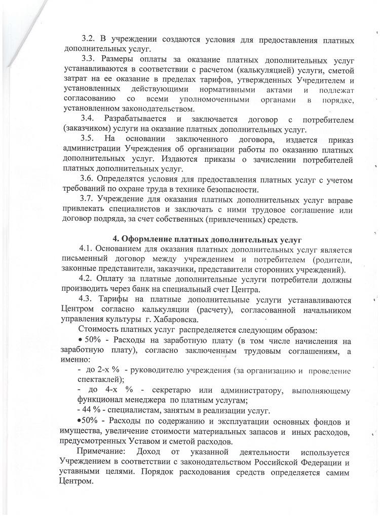 polozhenie3