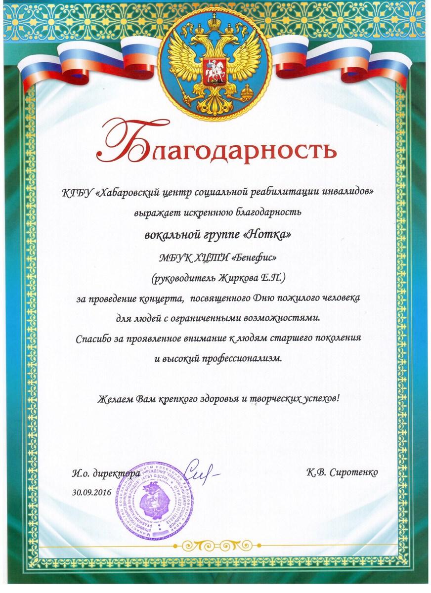 blagodarnost-tsentra-reabilitatsii-2