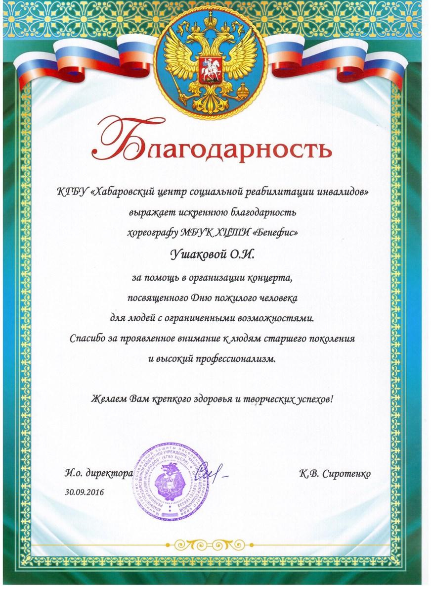 blagodarnost-tsentra-reabilitatsii-3