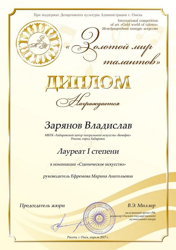Зарянов Владислав