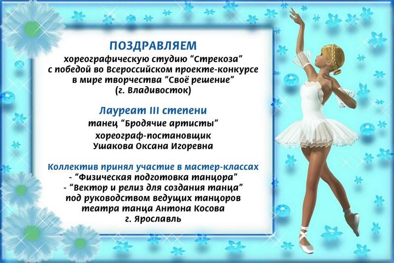 хорош поздравления победителю танцев этого